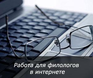 Постоянная работа для филологов в интернете