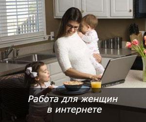 Постоянная работа для женщин в интернете