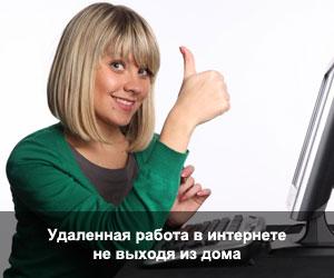 работа в интернете администратором отзывы