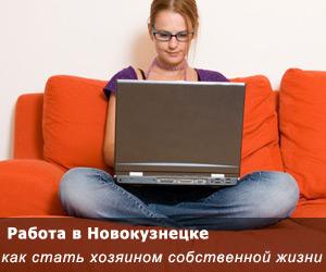 Работа в Новокузнецке: как стать хозяином собственной жизни