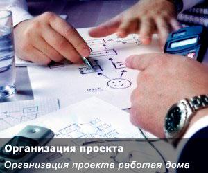 Планирование проекта, работая дома
