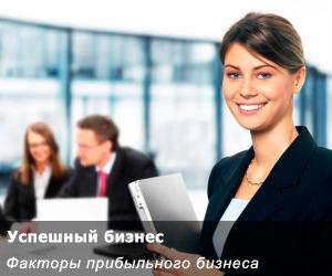 Факторы успешного бизнеса