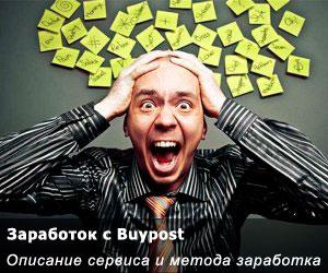 Заработок с Buypost