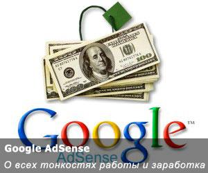 Работа и заработок с Google AdSense