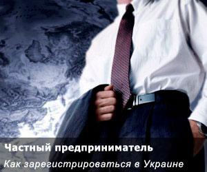 Регистрация частного предпринимателя на территории Украины