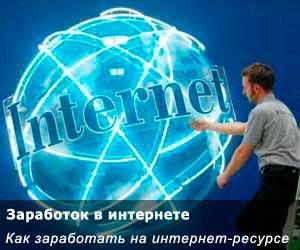 Как заработать на интернет-ресурсе