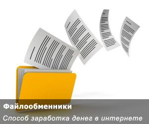 Способы и советы заработка при помощи файлообменников