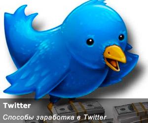 Как заработать с помощью Twitter
