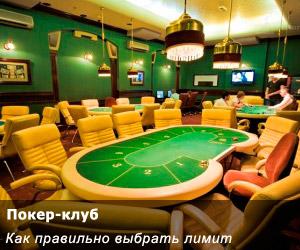 Как правильно выбрать лимит в покер клубе
