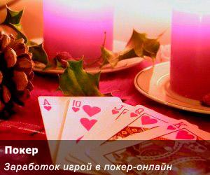 Покер для новичков