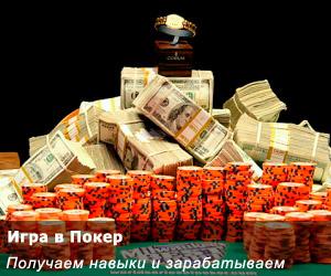 Как заработать при игре в покер