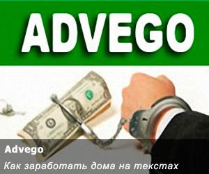 Как заработать дома на текстах в «Advego»