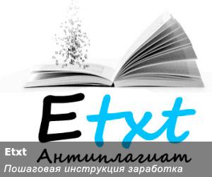 Как заработать дома на текстах в «eTXT»