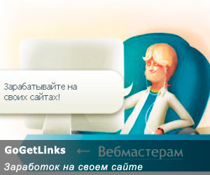 Как заработать дома на сайте в «GoGetLinks»
