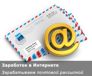 Зарабатываем с помощью почтовой рассылки