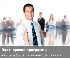Партнерские программы как способ заработать