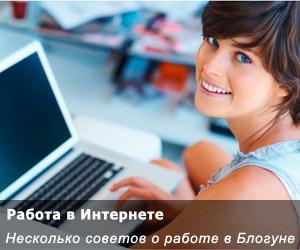 Работа в Блогуне