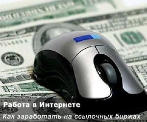 Зарабатываем на сайтах при помощи ссылочных бирж