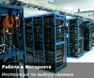 Как выбрать сервер, который тебе нужен