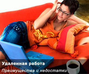 Работа дома, в домашних условиях