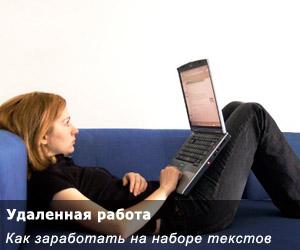 Набор текста, работа на дому