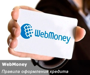 Правила оформления кредита в системе WebMoney