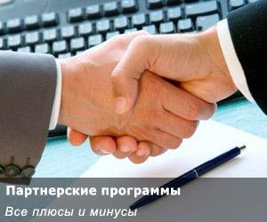 Сотрудничество с партнерскими программами - «за» и «против»