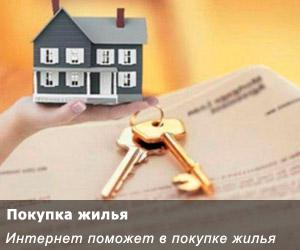 Интернет поможет в покупке жилья