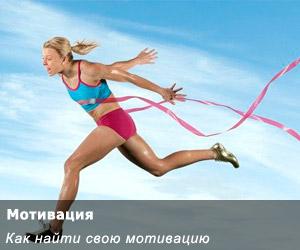 Мотивация - как найти свою мотивацию