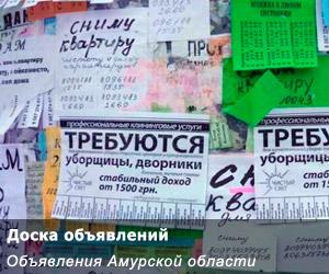 Бесплатные объявления из рук в руки в Амурской области - плюсы и минусы таких объявлений