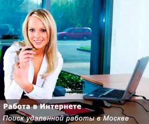 Где и как начинать поиск удаленной работы в Москве