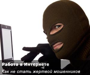 Как не стать марионеткой в руках интернет-мошенников