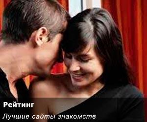 Сайт знакомств sd