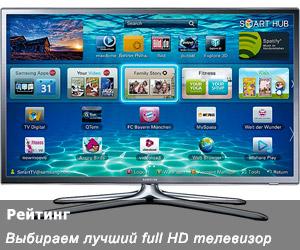 Рейтинг Full HD телевизоров за 2014 год
