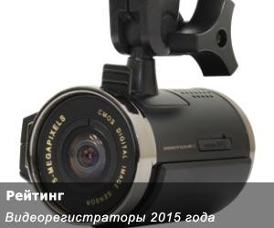 Рейтинг видеорегистраторов – лучшее, 2015 год