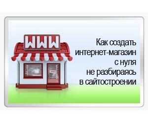Как создать быстро интернет-магазин