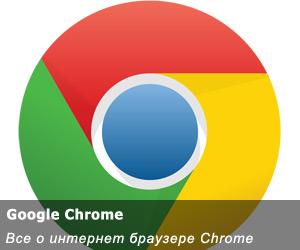 Интернет браузер Google Chrome - полная информация и скачать бесплатно русскую версию