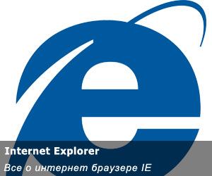 Интернет браузер Internet Explorer - полная информация и скачать бесплатно русскую версию
