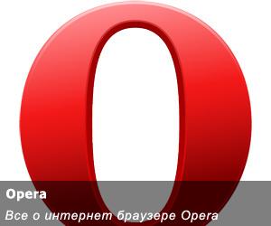 Интернет браузер Opera - полная информация и скачать бесплатно русскую версию