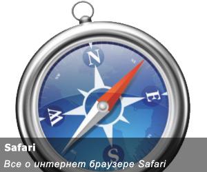 Интернет браузер Apple Safari - полная информация и скачать бесплатно русскую версию