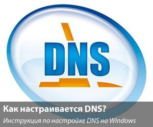 Как настроить DNS и увеличить скорость работы