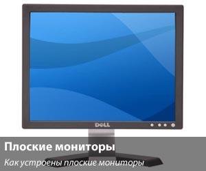 Плоские мониторы (Flat Monitors) как они устроены (картинка, фото)