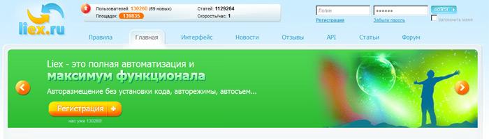 Регистрация в «Liex»