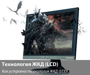 Технология ЖКД (LCD) и как они устроены
