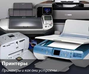 Принтеры и как они устроены