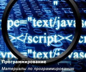 Раздел: Основы программирования