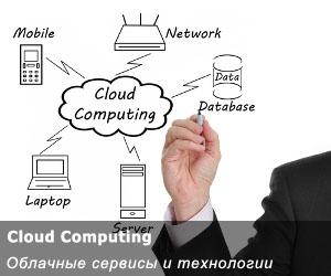 Раздел: Cloud Computing (Облачные сервисы и технологии)