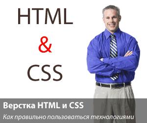 Раздел: Верстка HTML / CSS