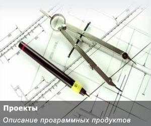 Раздел: Проекты SD Company