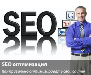 Раздел: Раскрутка и SEO оптимизация сайтов